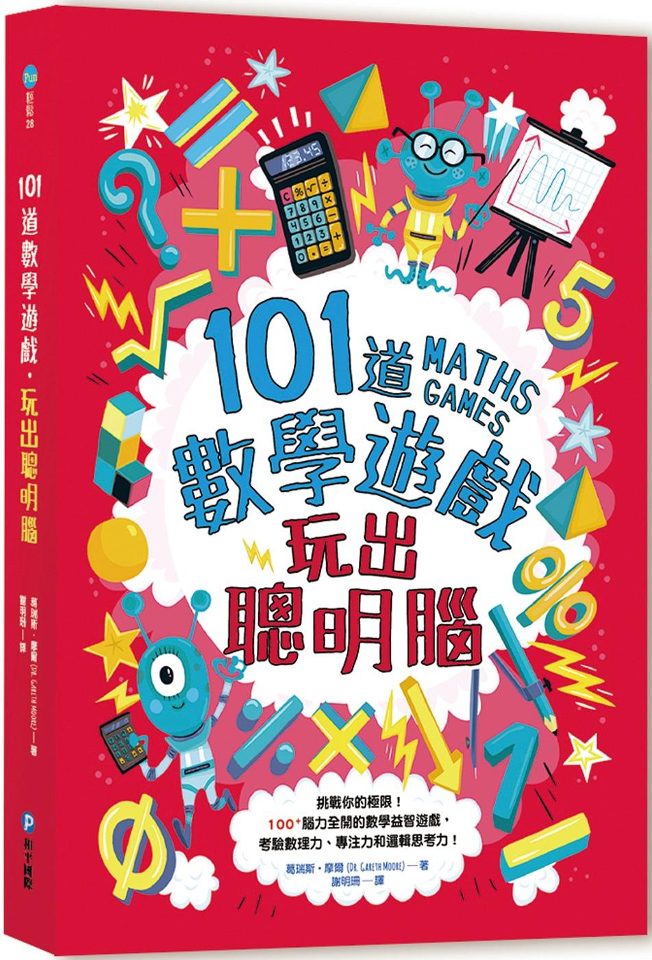 101道數學遊戲‧玩出聰明腦:挑戰你的極限!100+腦力全開的數學益智遊戲,考驗數理力、專注力和邏輯思考力!