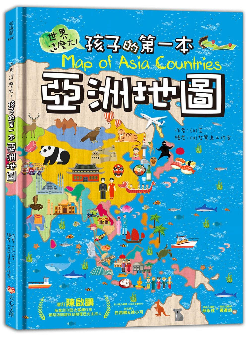 世界這麼大!孩子的第一本亞洲地圖