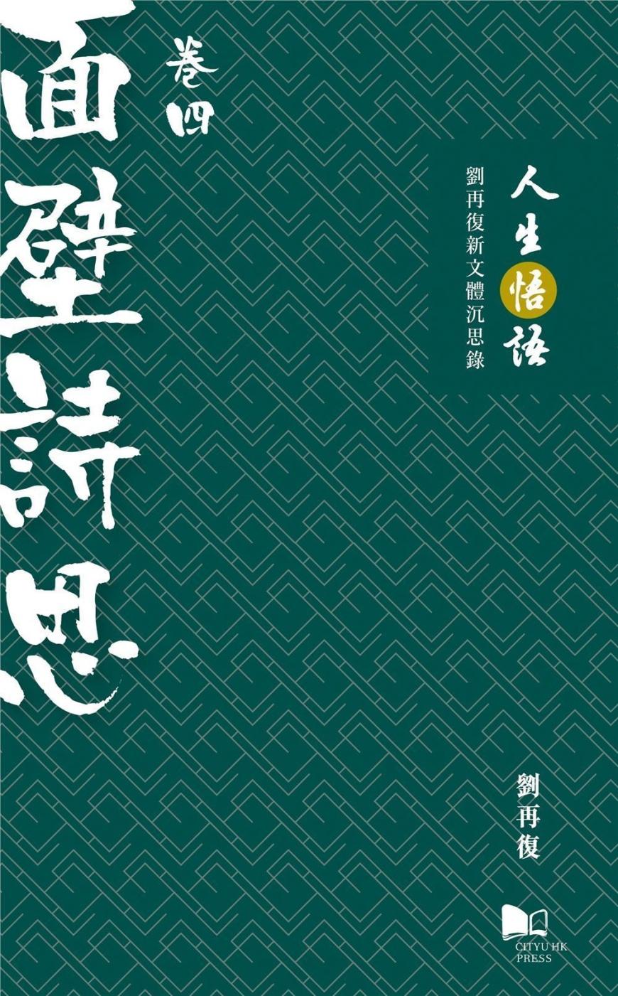 人生悟語:劉再復新文體沉思錄(卷四:面壁詩思)