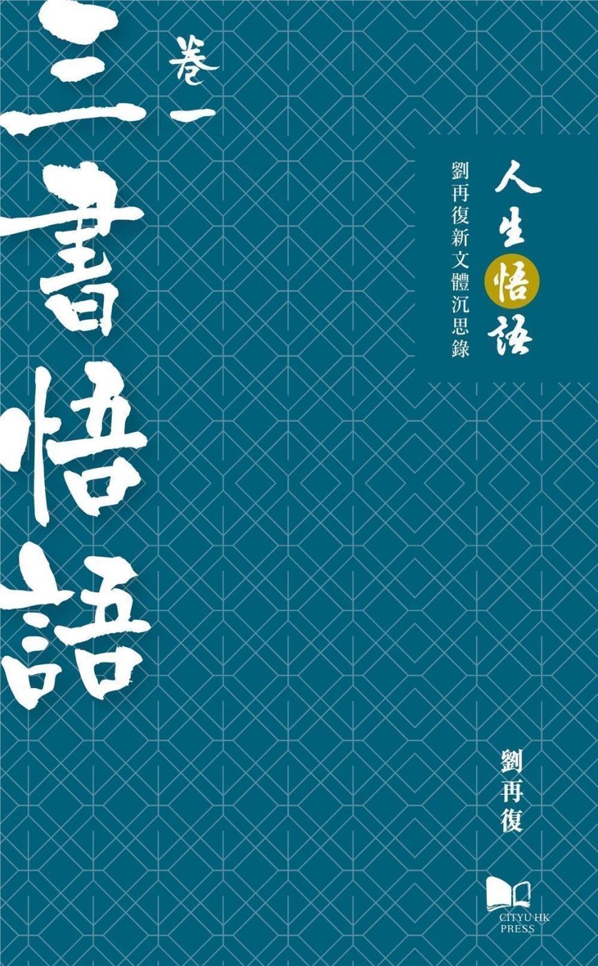 人生悟語:劉再復新文體沉思錄(卷一:三書悟語)