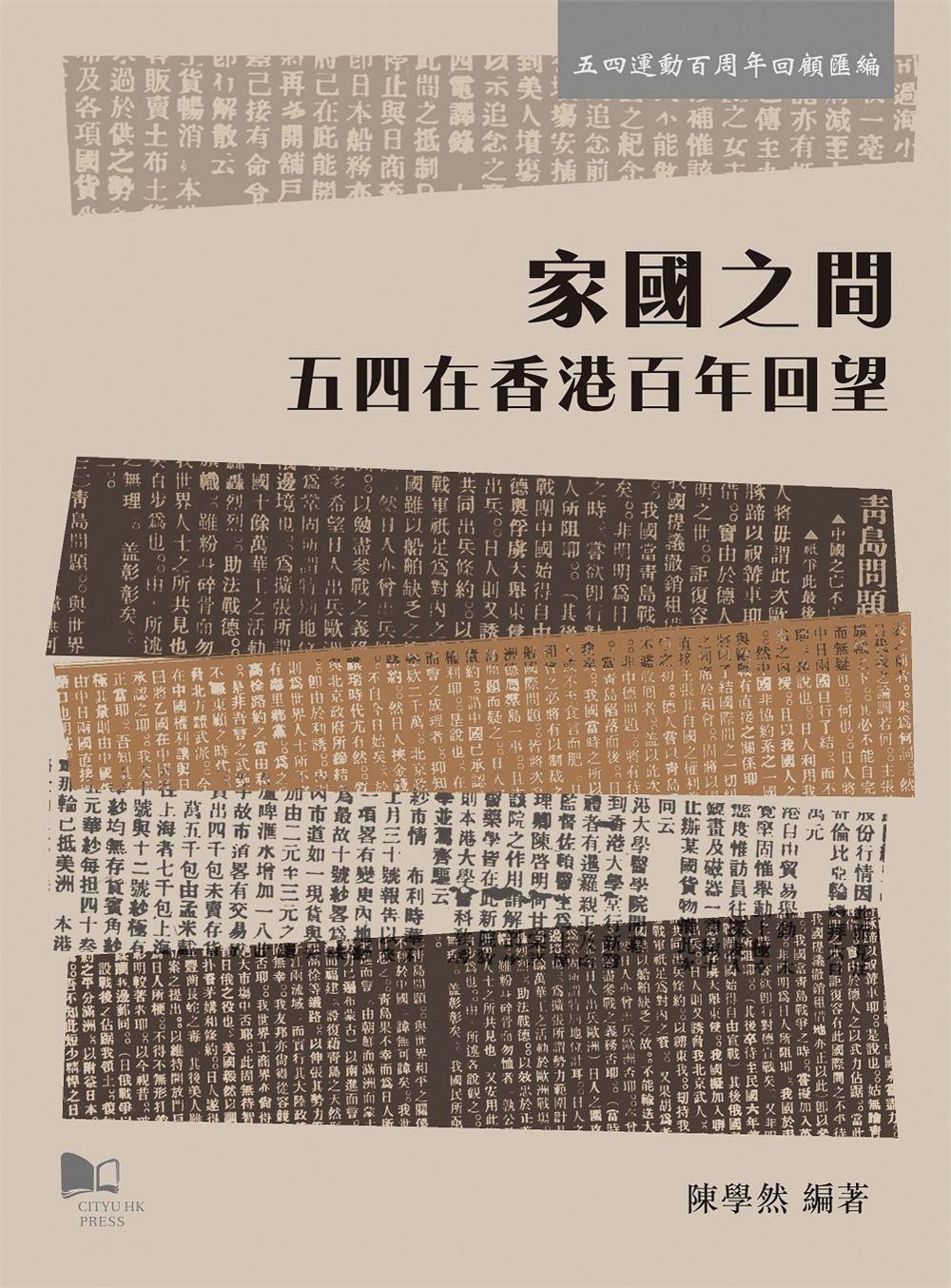 家國之間:五四在香港百年回望