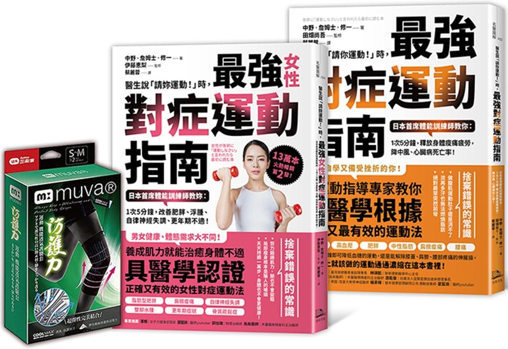 最強對症運動指南雙套書+Muva運動機能透氣護膝(雙入):(醫生說「請你運動!」時,最強對症運動指南+醫生說「請妳運動!」時,最強女性對症運動指南)