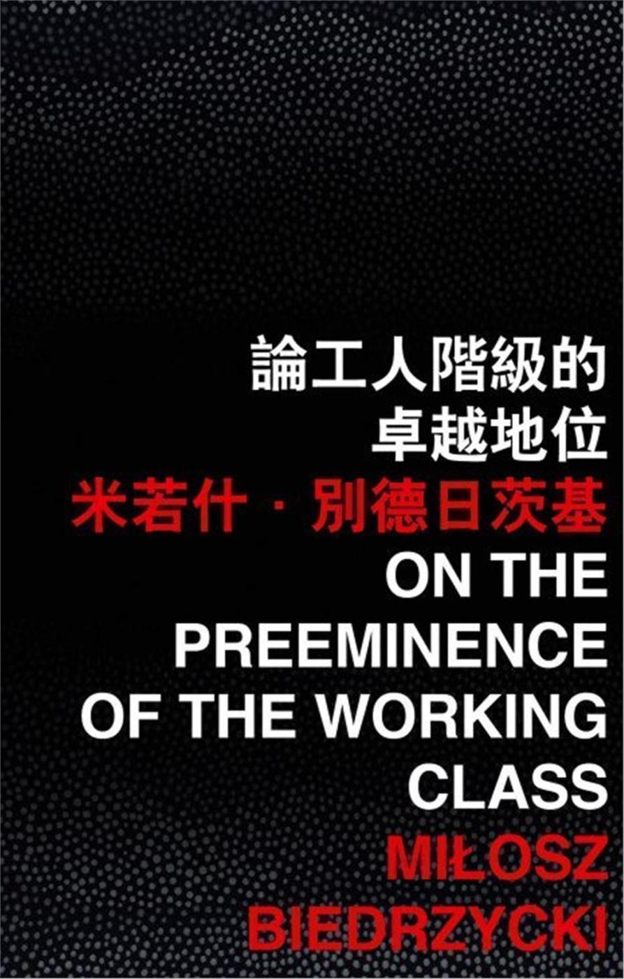 論工人階級的卓越地位