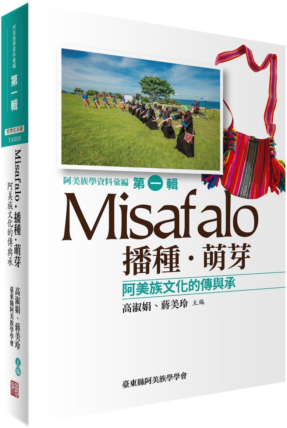 Misafalo.播種.萌芽:阿美族文化的傳與承