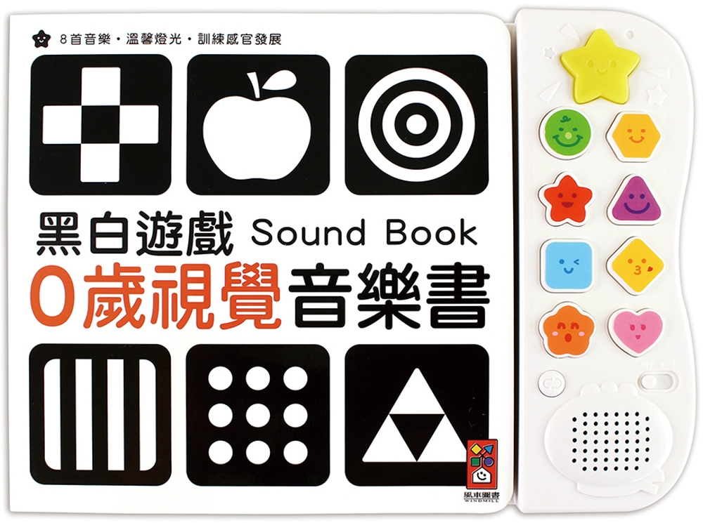 黑白遊戲:0歲視覺音樂書