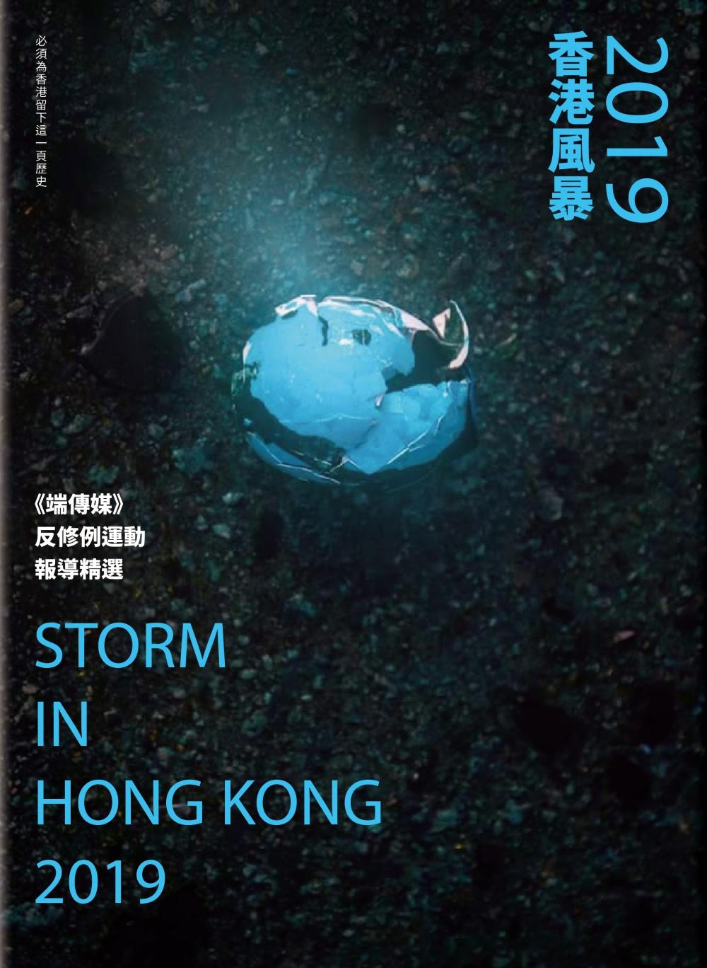 2019香港風暴:《端傳媒》反修例運動報導精選(隨書附贈彩繪精緻反修例海報:「2019香港風暴」)
