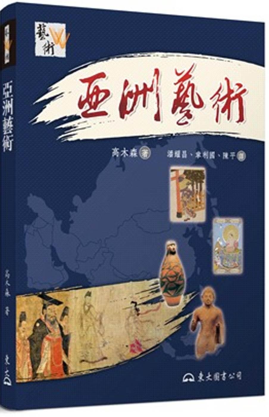 亞洲藝術(二版)