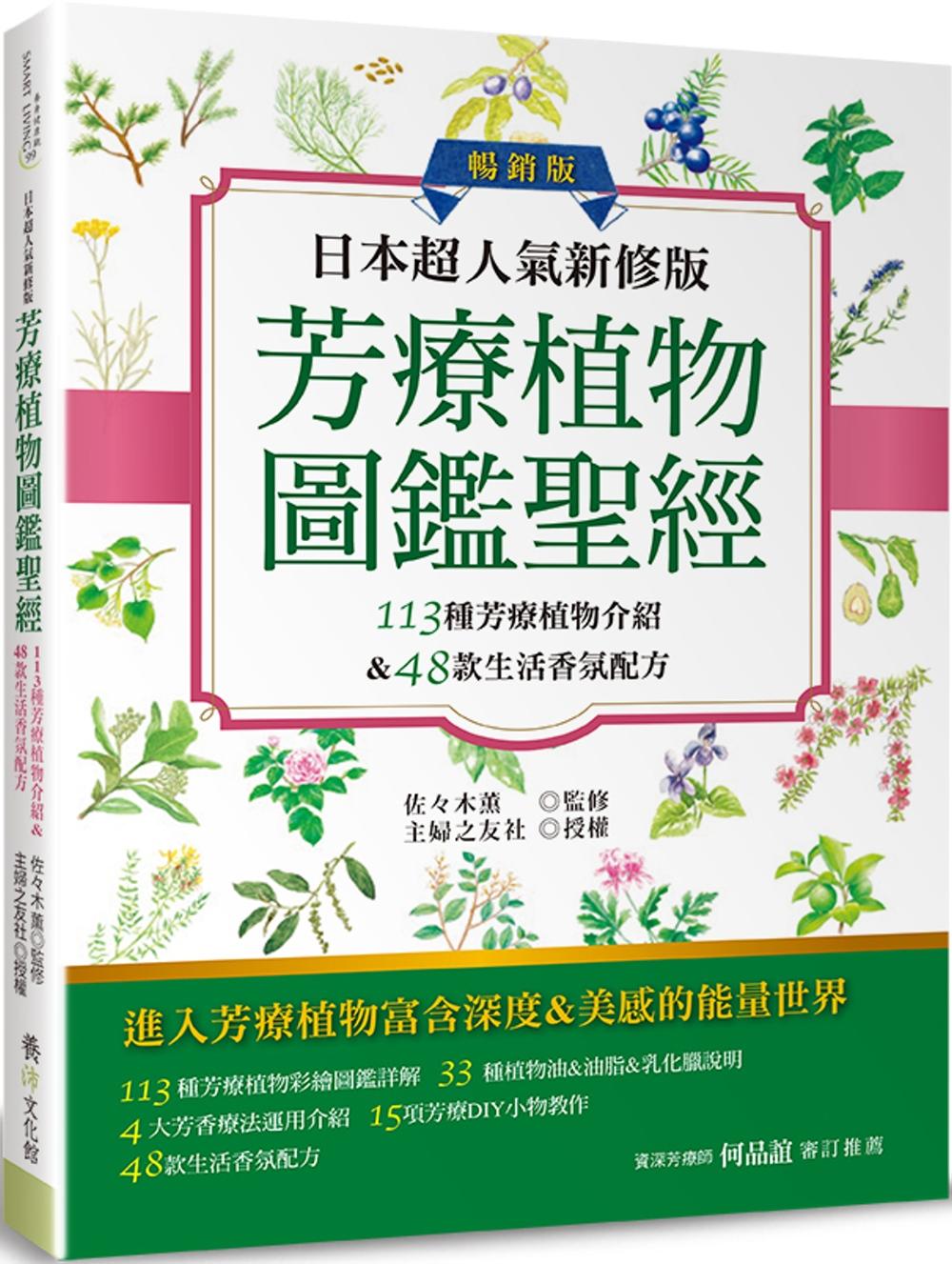 日本超人氣新修版 芳療植物圖鑑聖經(暢銷版):113種彩繪芳療植物介紹&48款生活香氛配方收錄