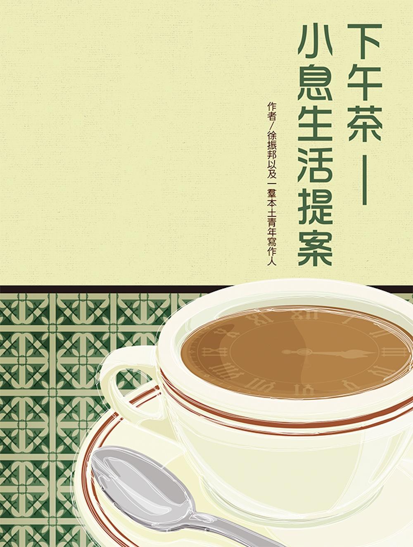 下午茶:小息生活提案(2版)