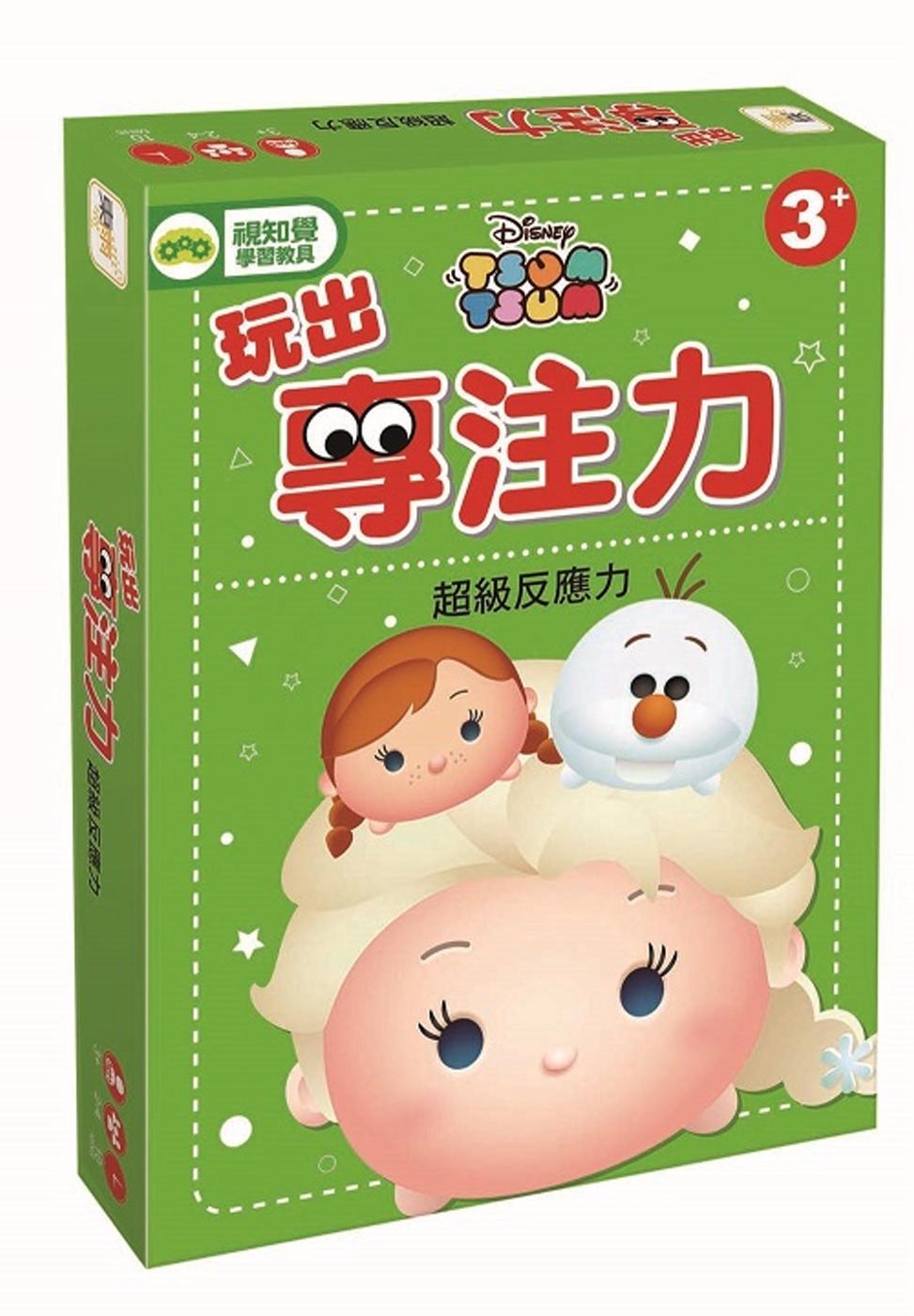 迪士尼DISNEY 幼兒教具:玩出專注力-超級反應力(TSUM- TSUM冰雪奇緣系列)