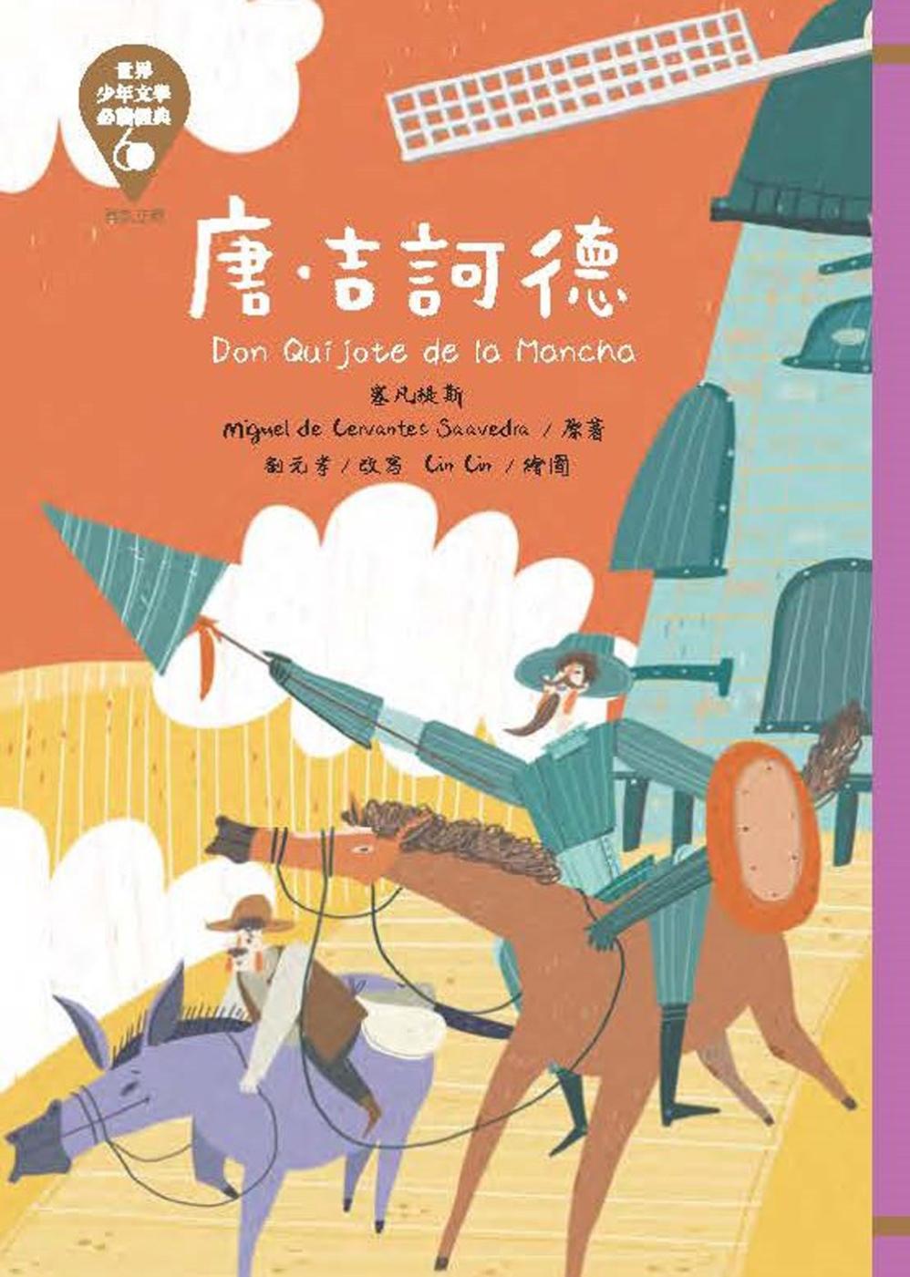 世界少年文學必讀經典60:唐‧吉訶德