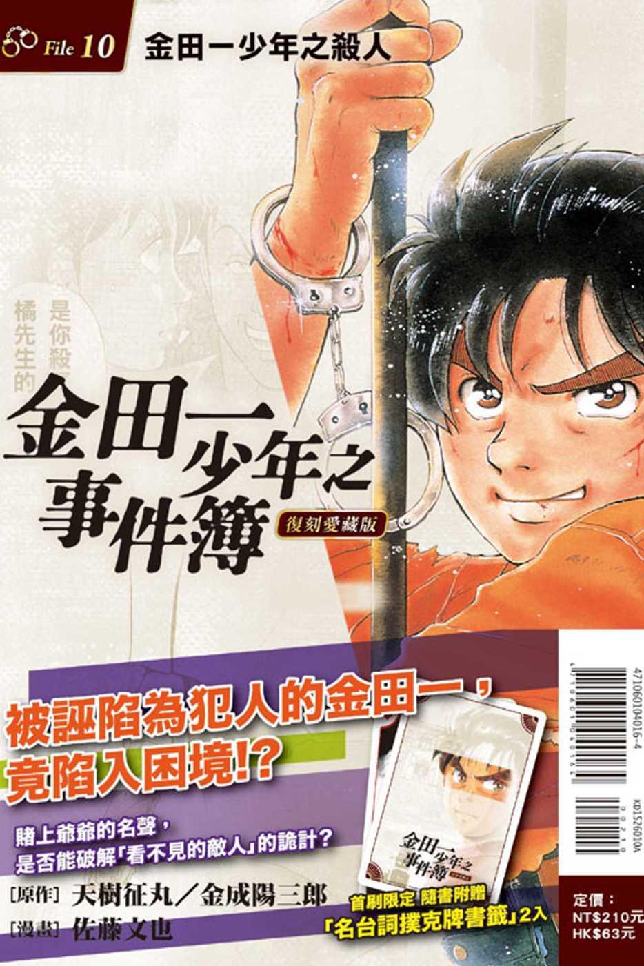 金田一少年之事件簿 復刻愛藏版 10 金田一少年的殺人 (首刷附錄版)