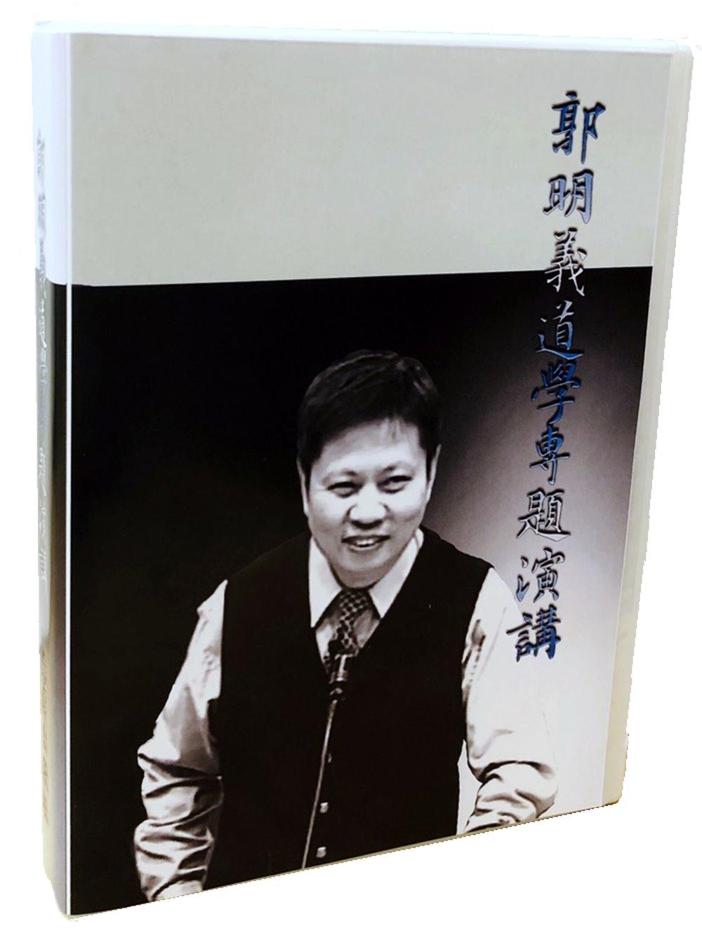郭明義道學專題演講 (15張CD)