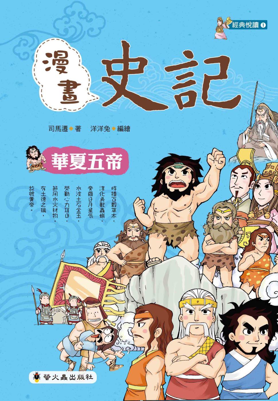 漫畫史記:華夏五帝