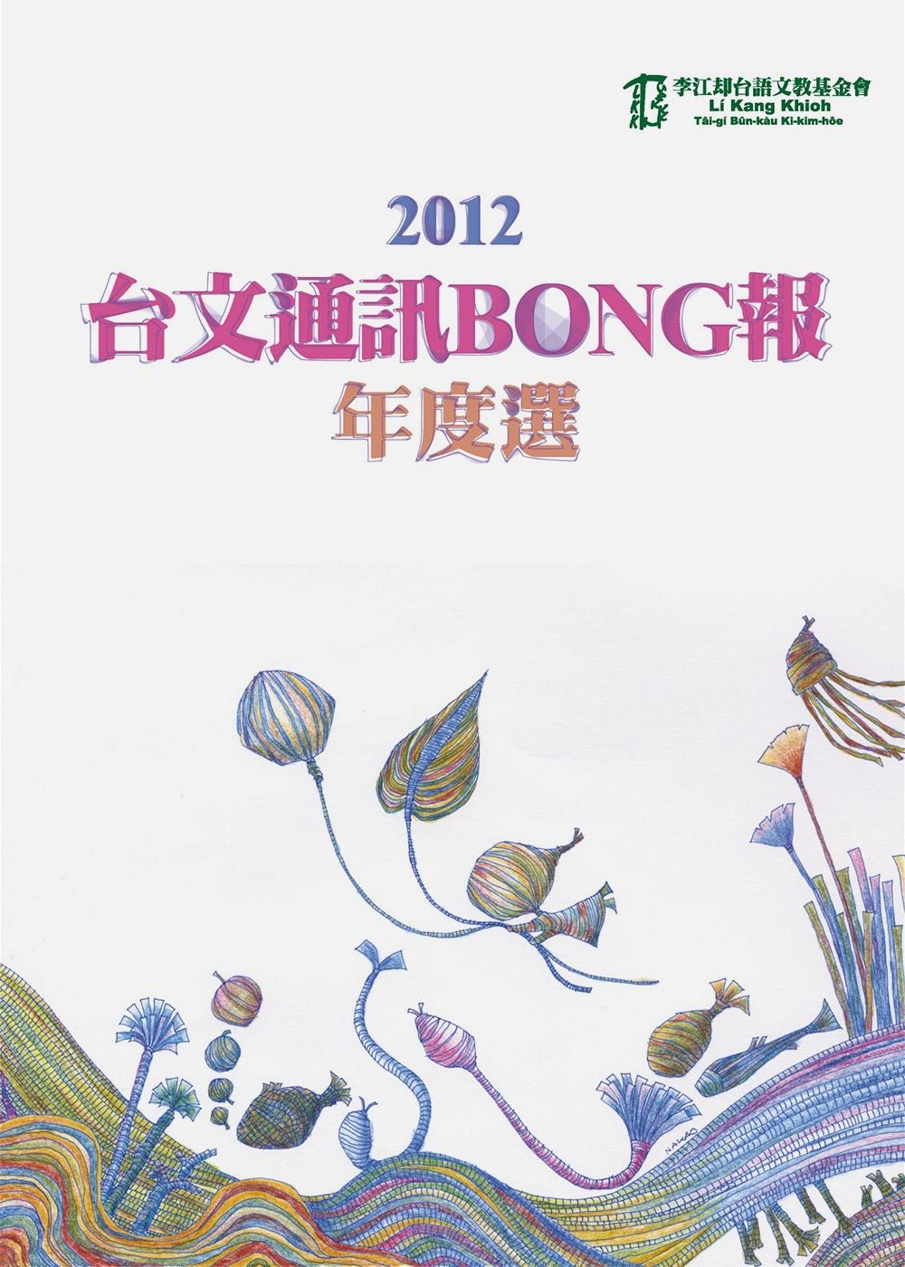 2012台文通訊BONG報年度選