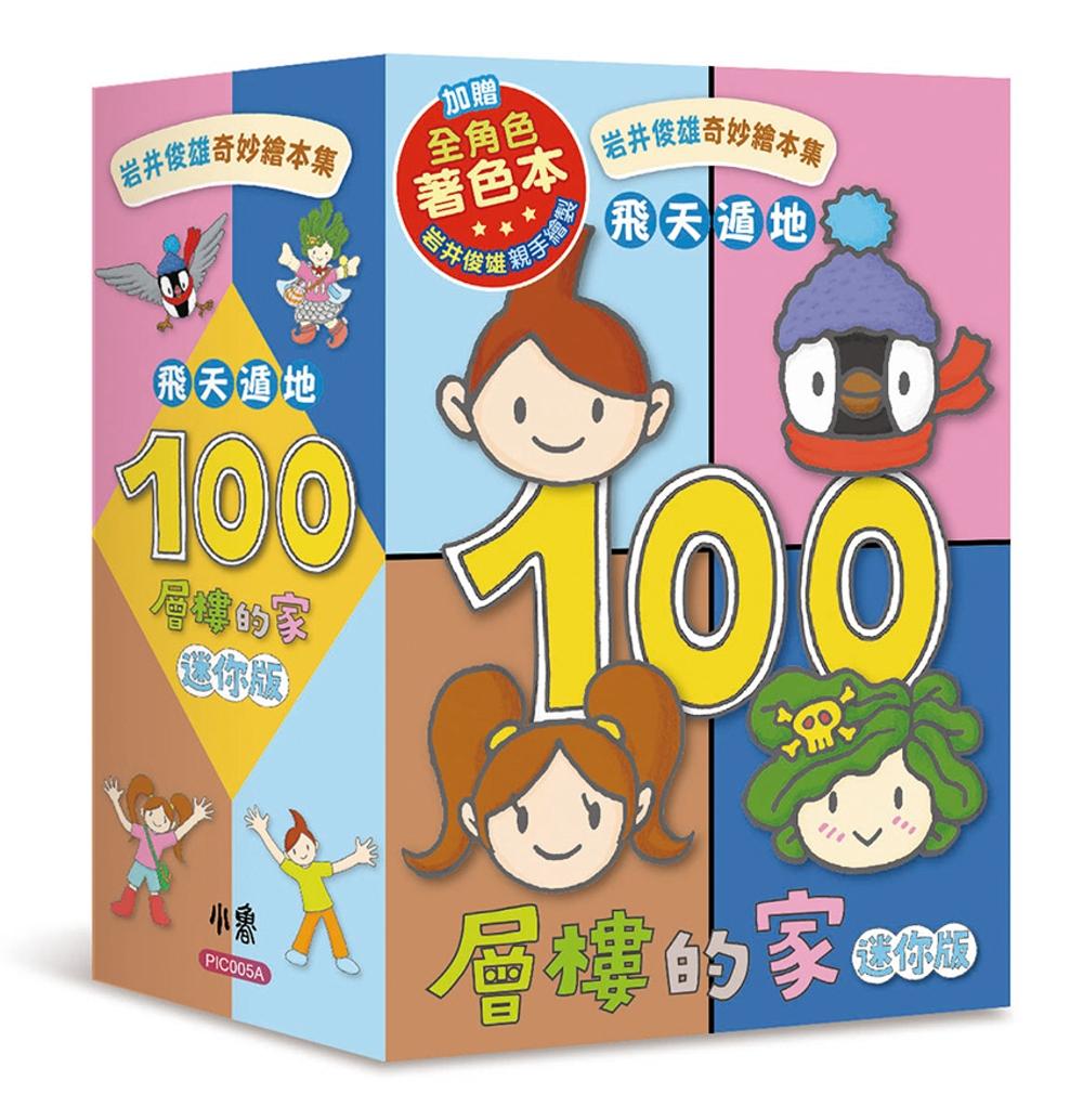 岩井俊雄奇妙繪本集:飛天遁地100層樓的家 迷你版