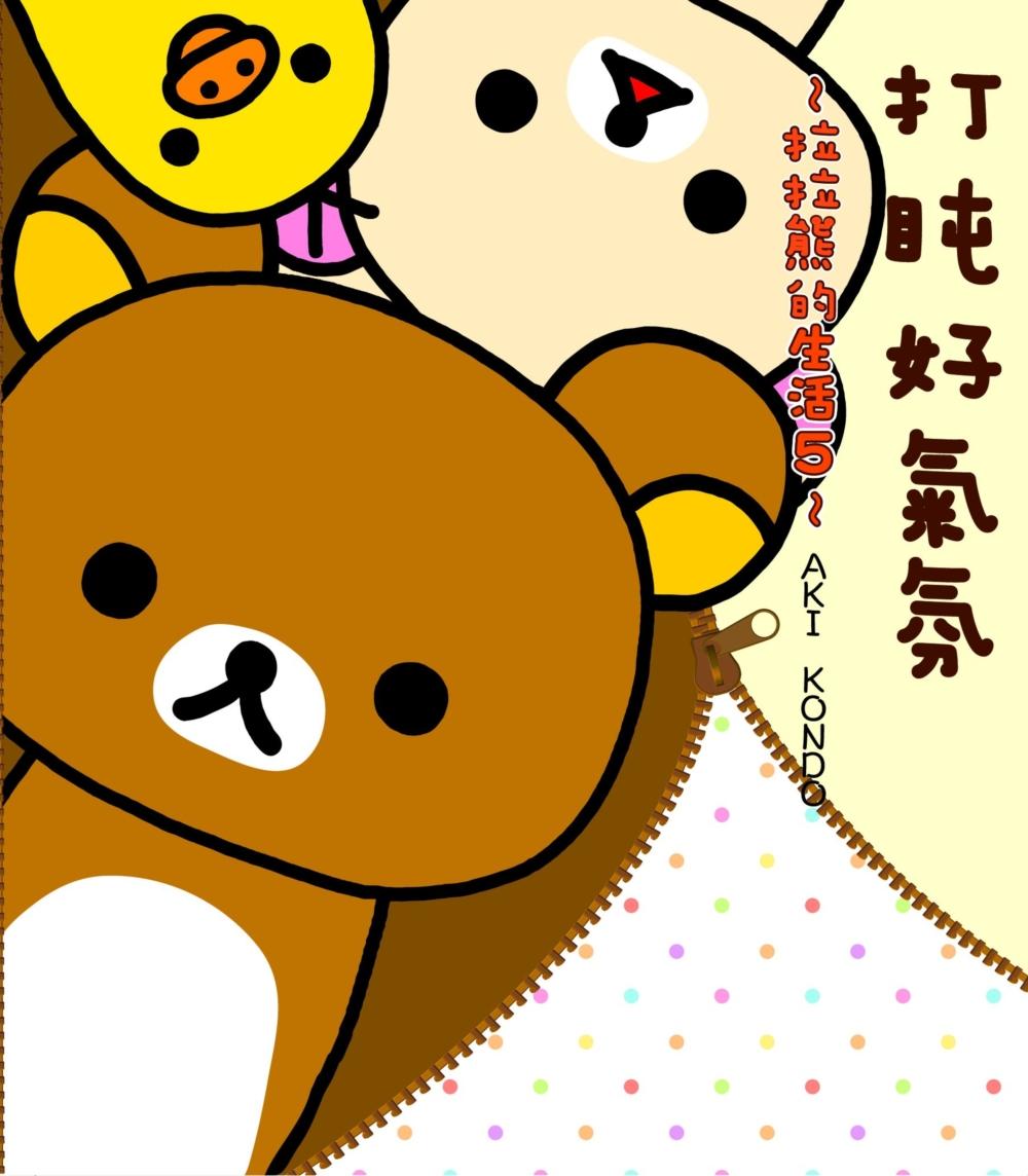 打盹好氣氛:拉拉熊的生活5