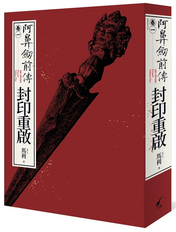 阿鼻劍前傳〈卷一〉封印重啟:ABI-SWORD: Prequel Volume One