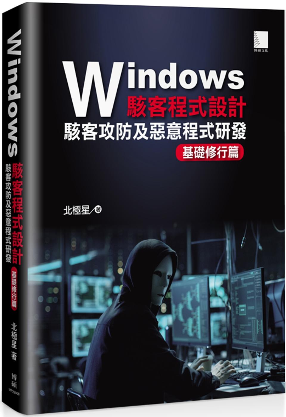 Windows駭客程式設計:駭客攻防及惡意程式研發基礎修行篇