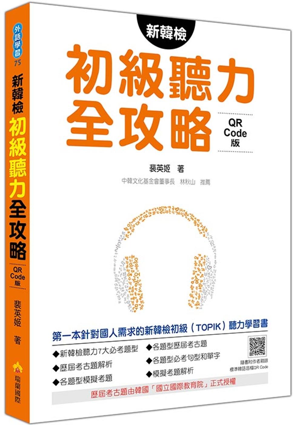 新韓檢初級聽力全攻略QR Code 版(隨書附作者親錄標準韓語朗讀音檔QR Code)