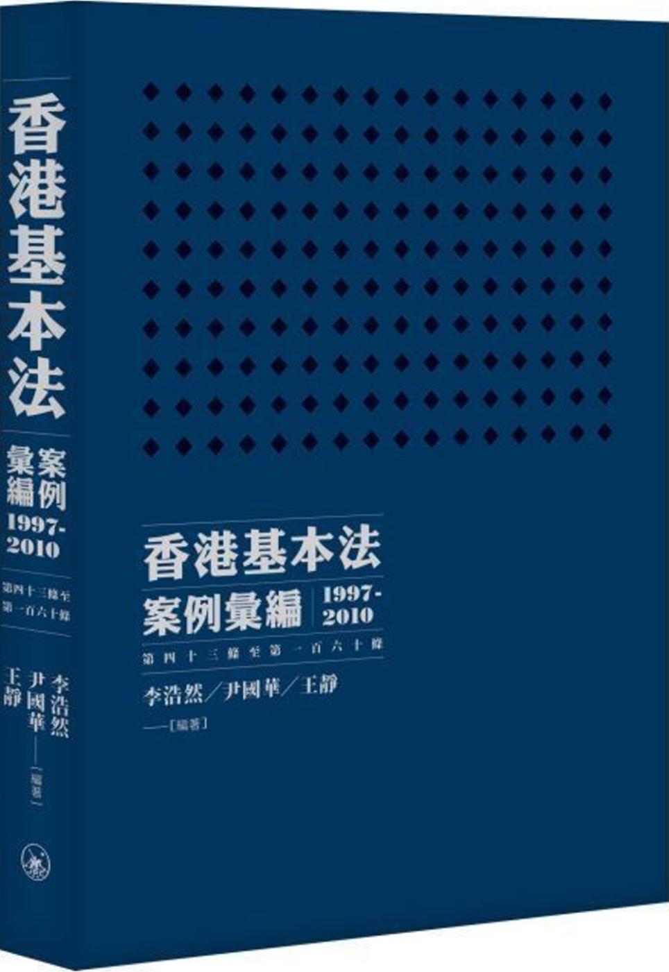 香港基本法案例彙編(1997-2010)(第四十三條至第一百六十條)