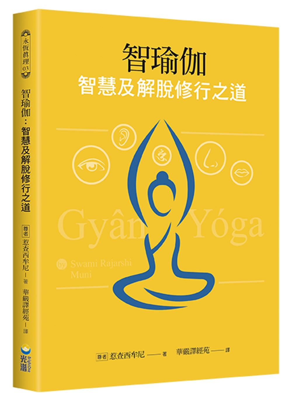 智瑜伽:智慧及解脫修行之道