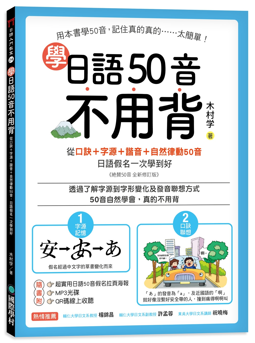 學日語50音不用背:口訣+字源+諧音+自然律動50音,日語假名一次學到好 【附50音拉頁、MP3光碟、QR碼線上音檔】