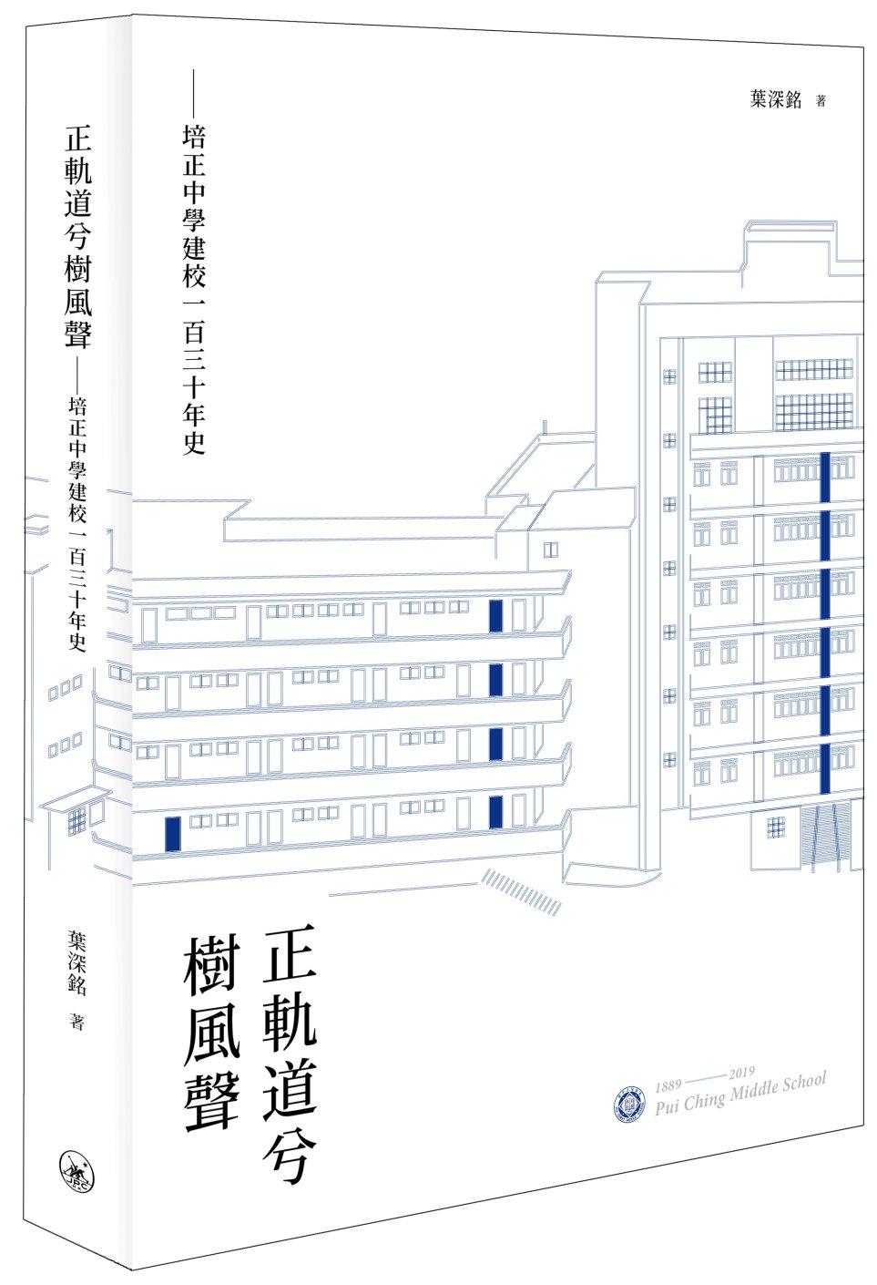 正軌道兮樹風聲:培正中學建校一百三十年史