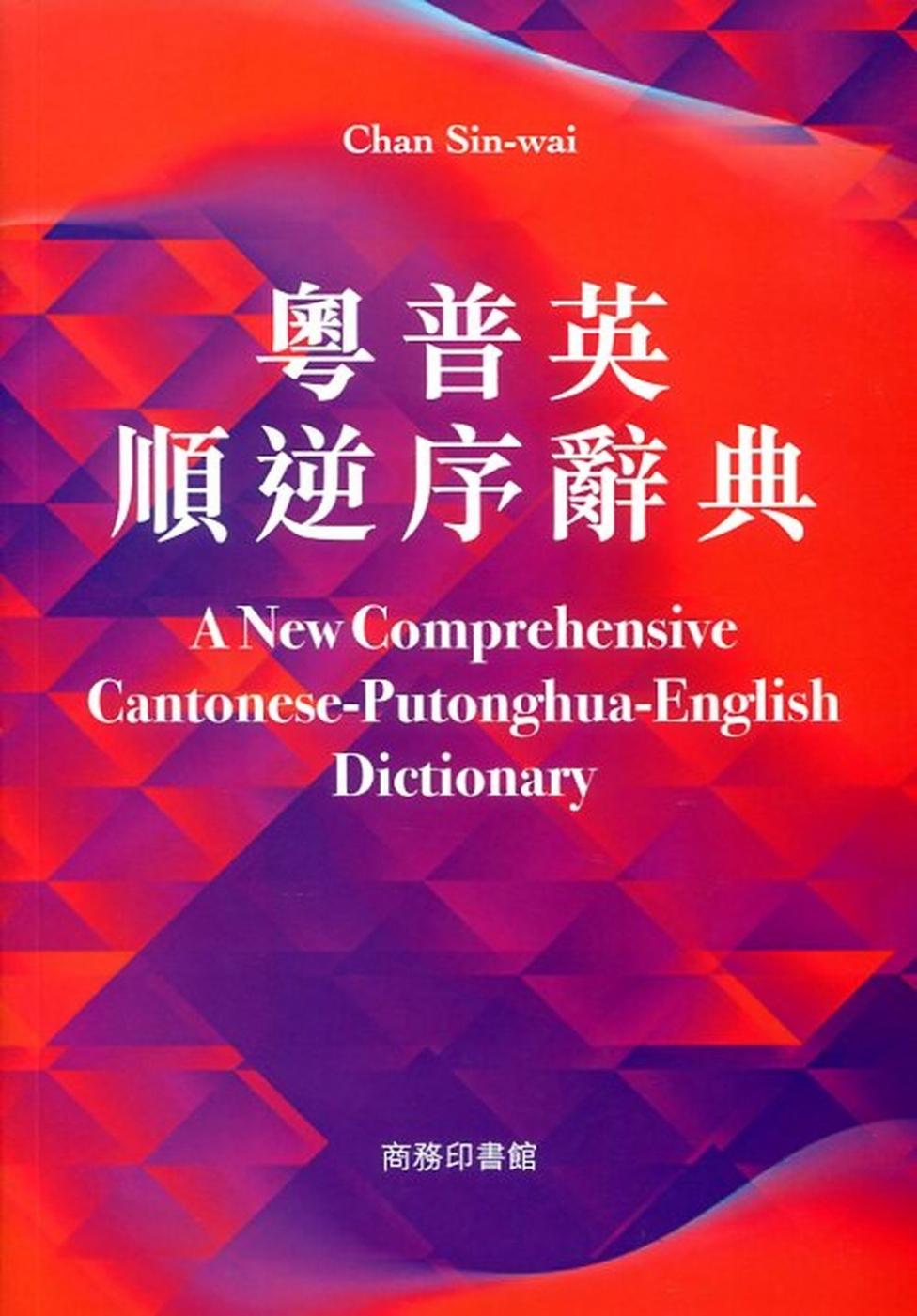 粵普英順逆序詞典 A New Comprehensive Cantonese-Putonghua-English Dictionary