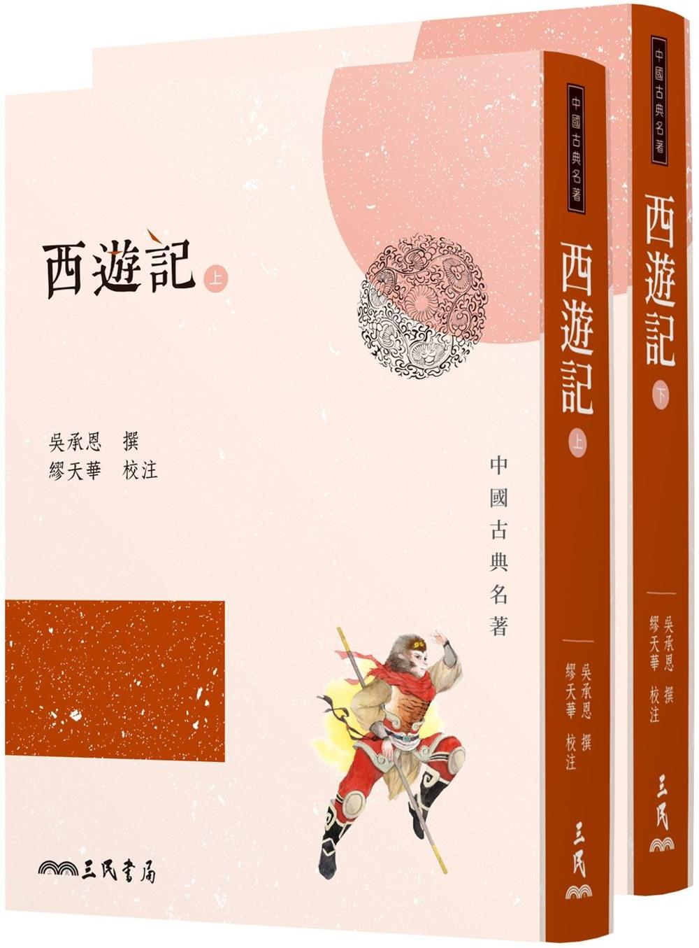 西遊記(上/下)(三版)