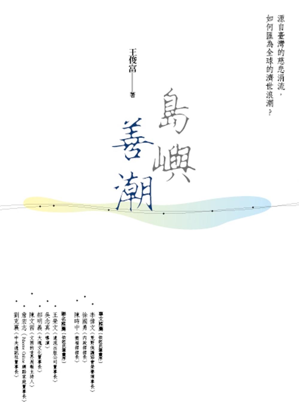 島嶼善潮:源自臺灣的慈悲涓流,如何匯為全球的濟世浪潮?