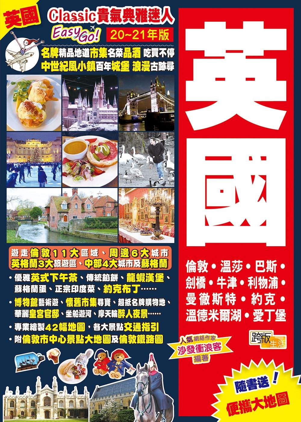 英國(20-21年版):Classic貴氣典雅迷人Easy GO!