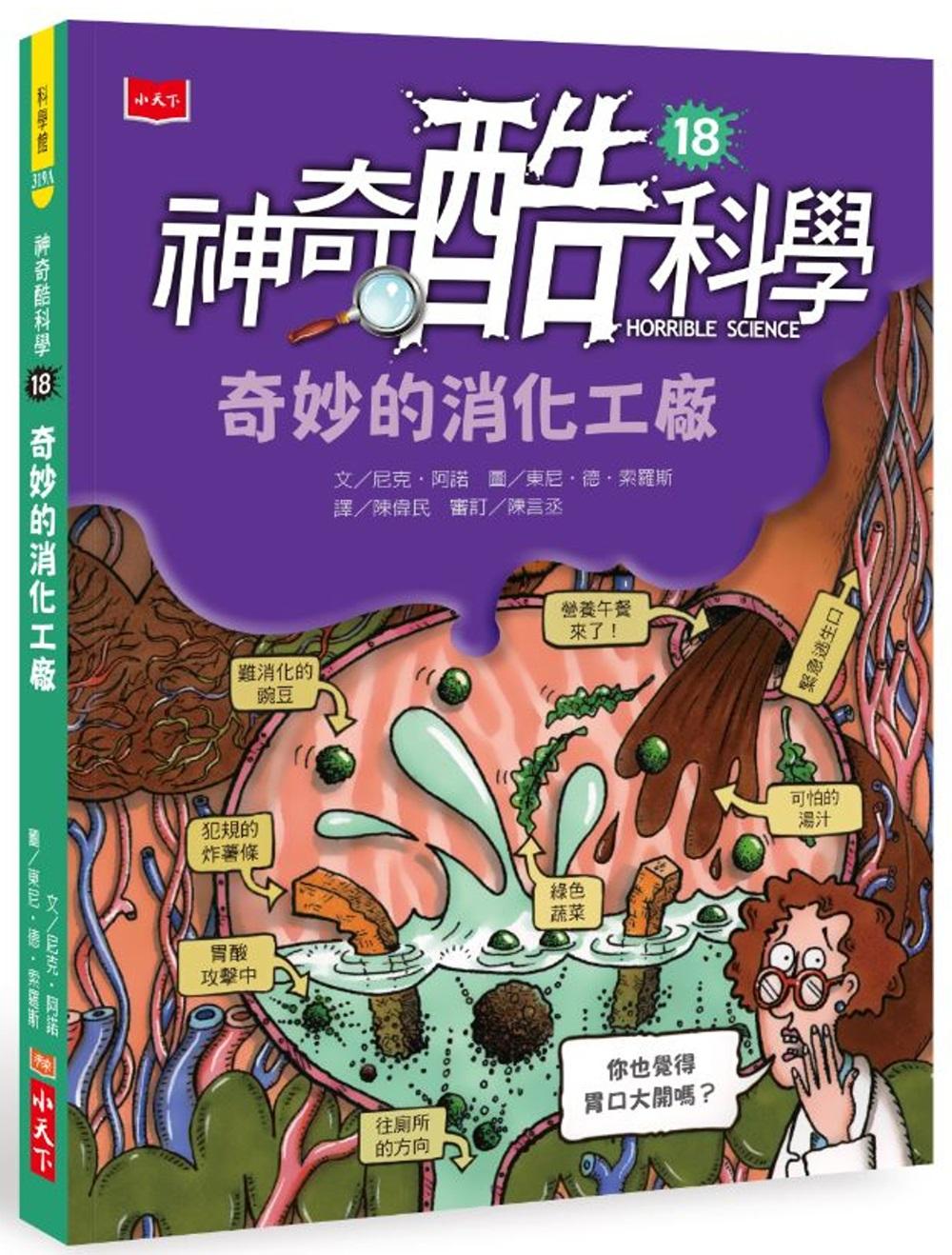 神奇酷科學18:奇妙的消化工廠