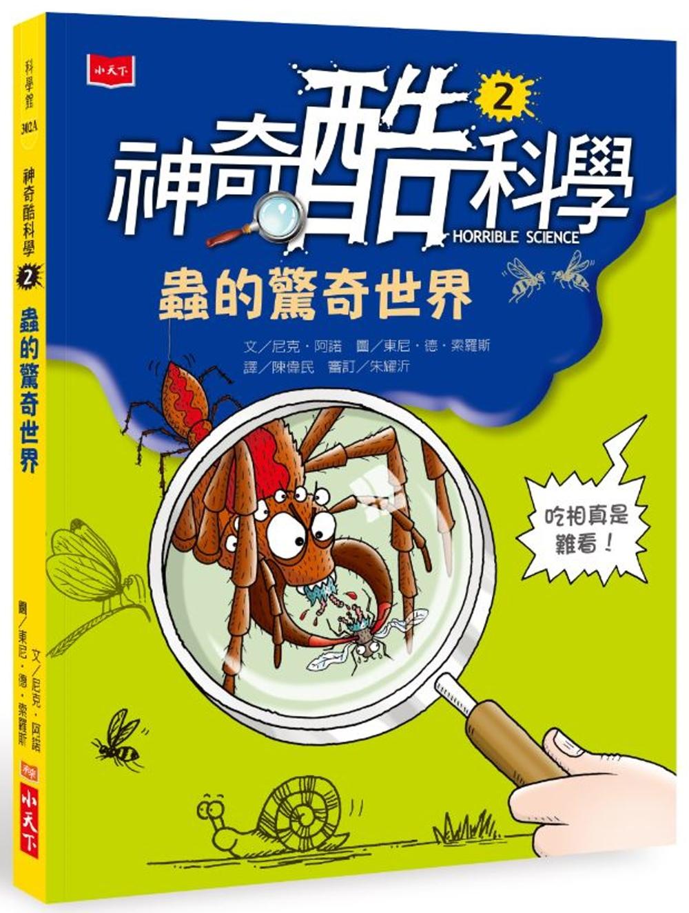 神奇酷科學2:蟲的驚奇世界