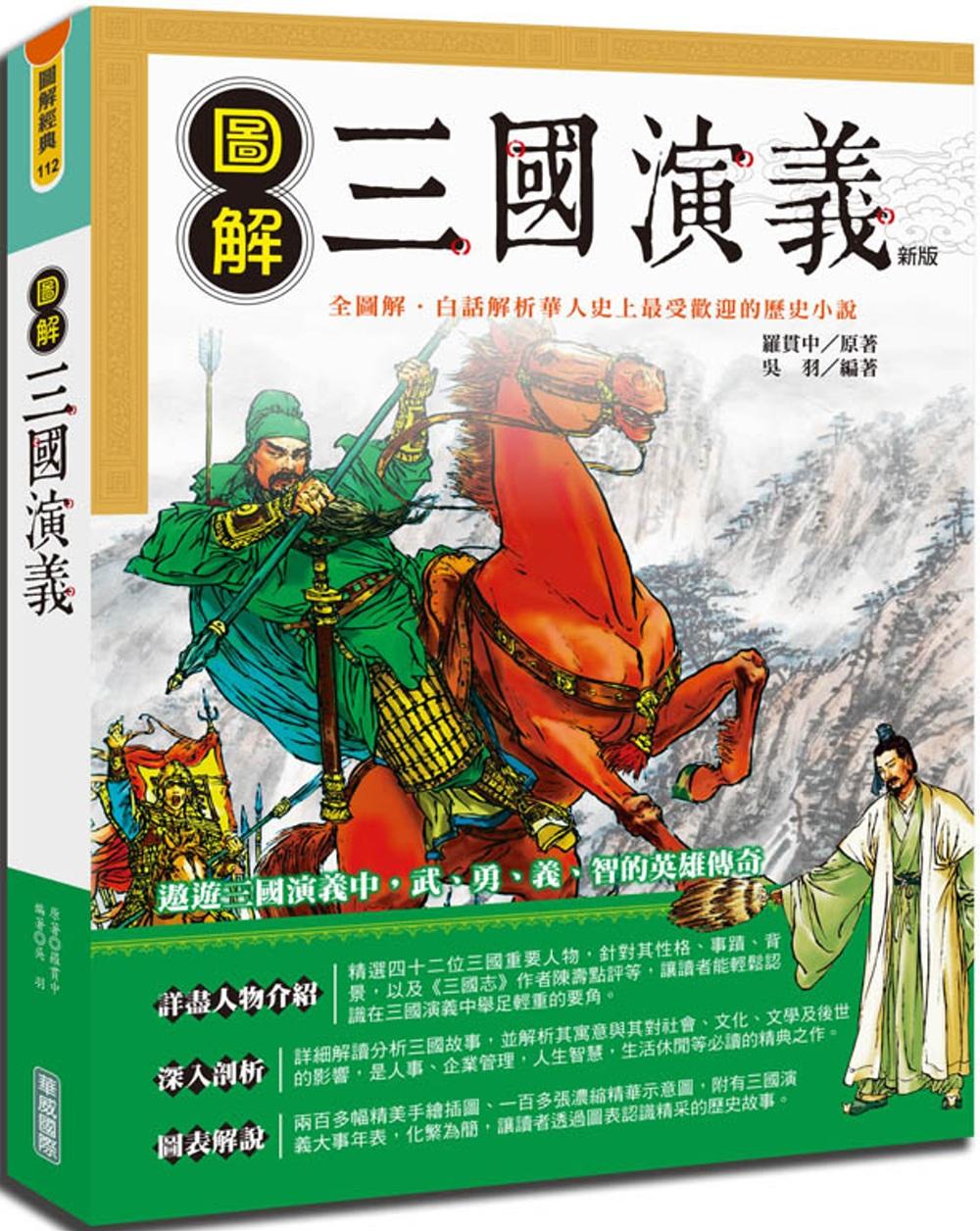 圖解三國演義(新版)