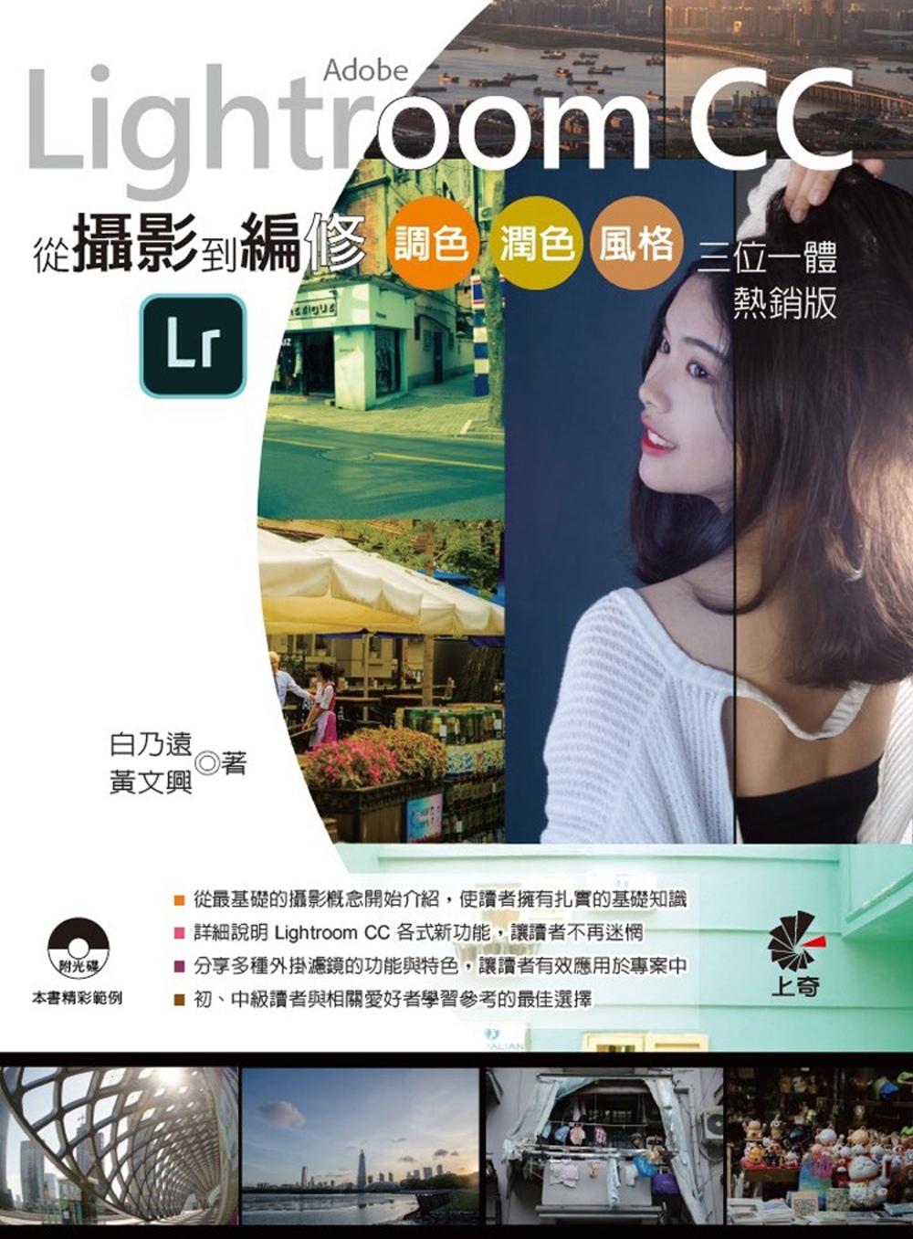 Adobe Lightroom CC 從攝影到編修:調色、潤色、風格、三位一體(熱銷版)