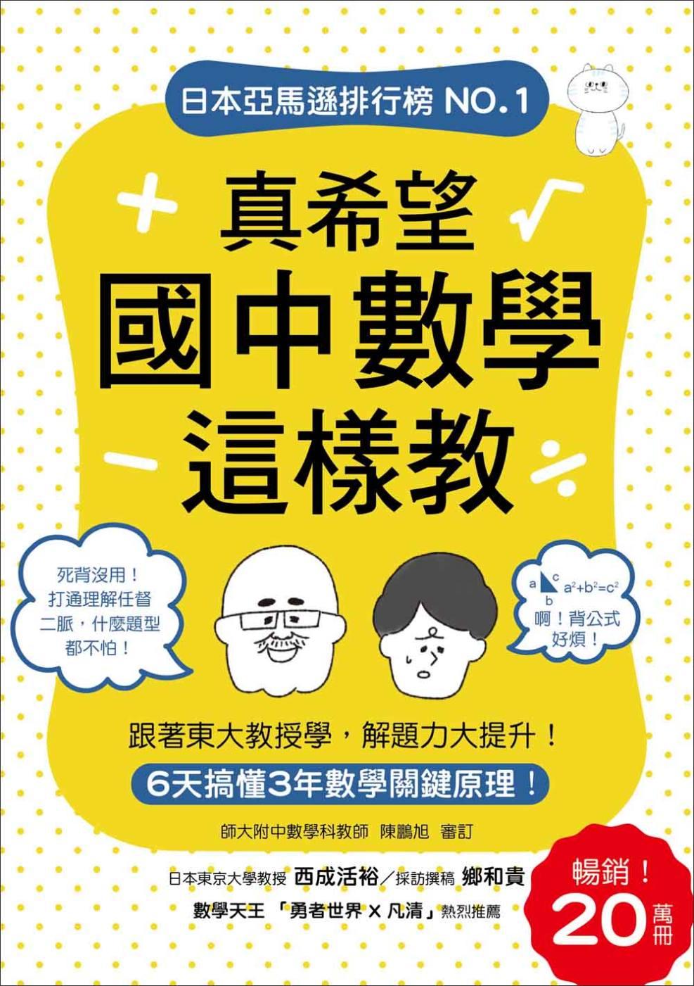 真希望國中數學這樣教:暢銷20萬冊!6天搞懂3年數學關鍵原理,跟著東大教授學,解題力大提升!