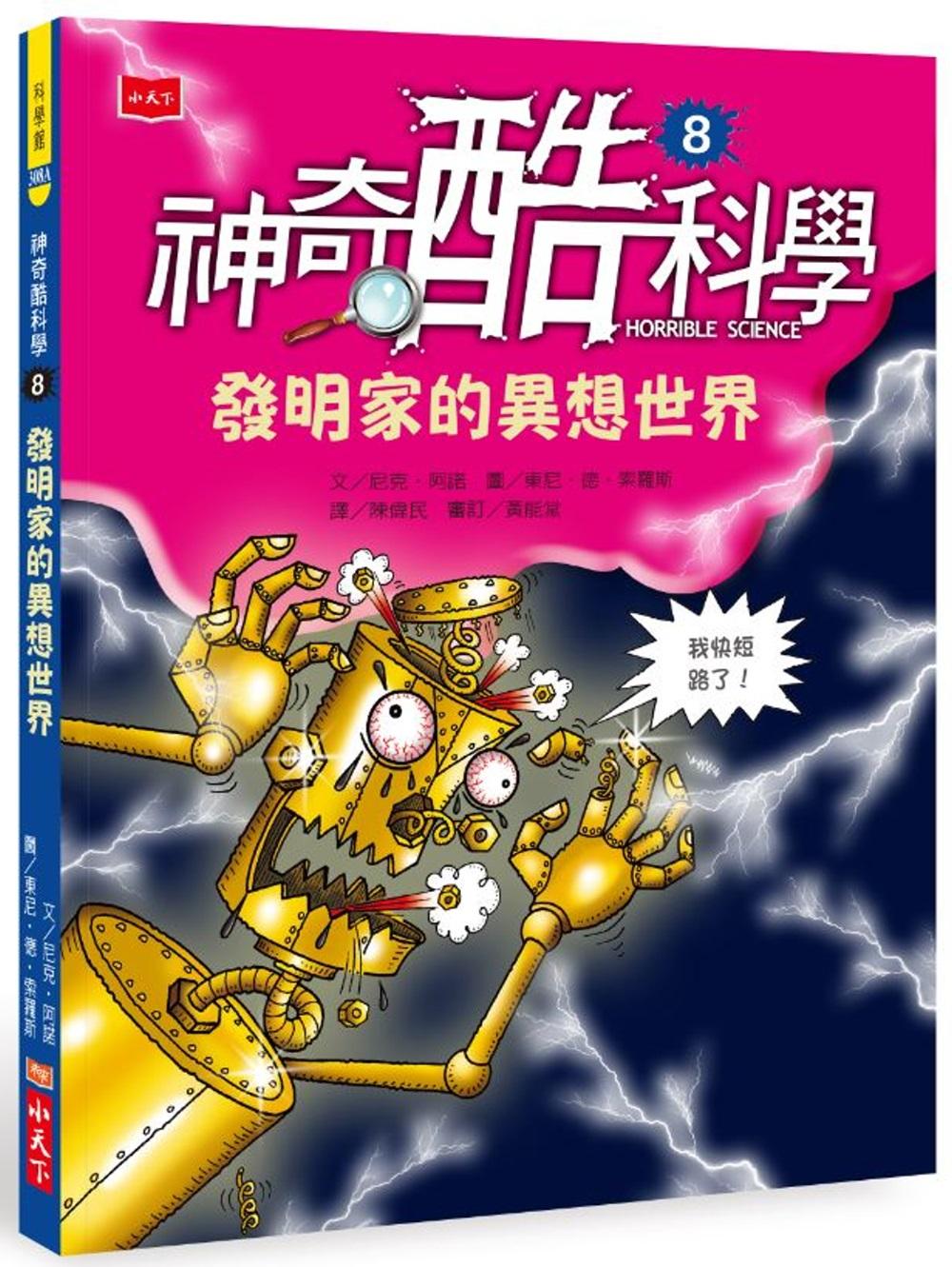 神奇酷科學8:發明家的異想世界