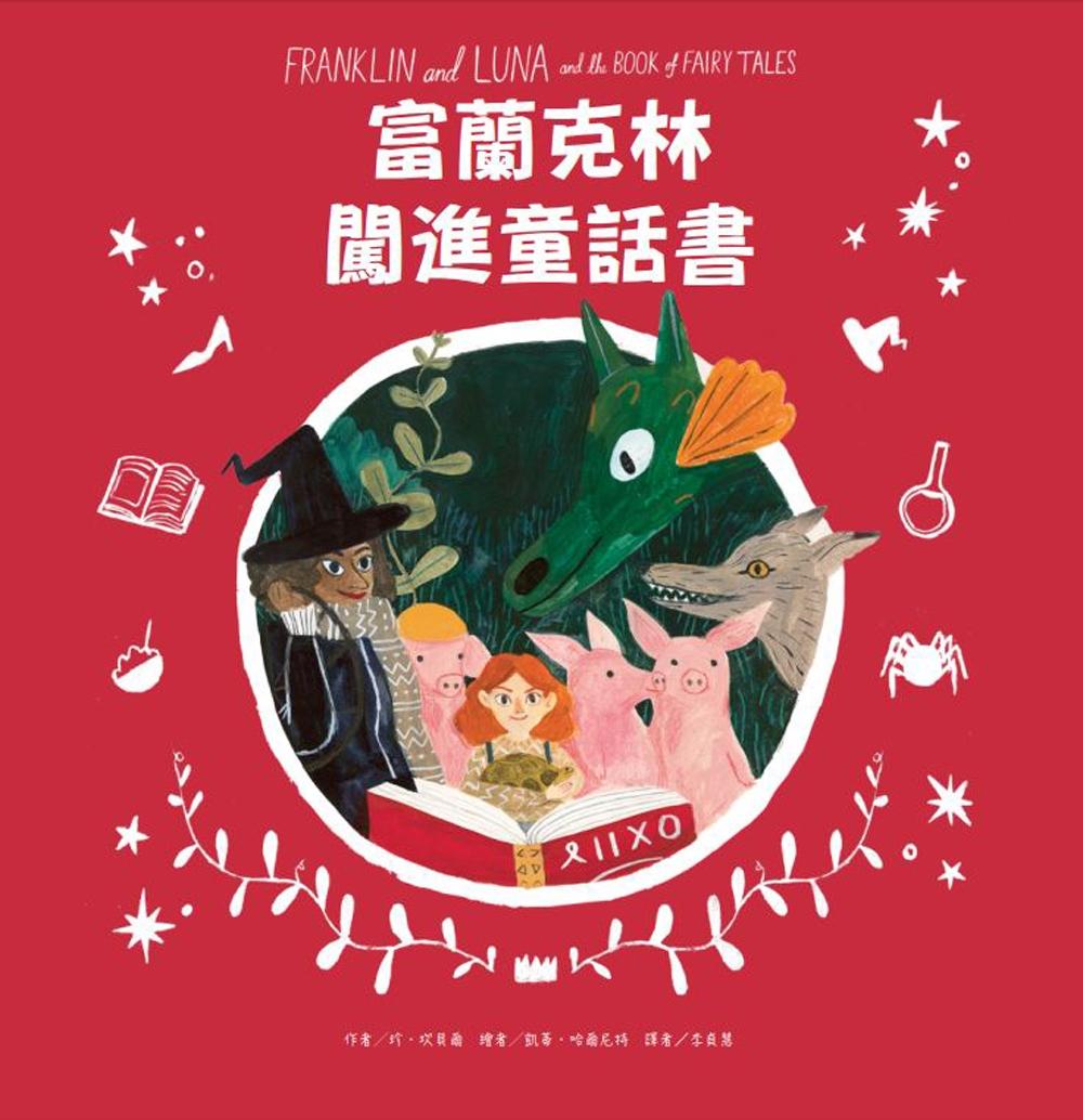 富蘭克林闖進童話書:Franklin and Luna and the Book of Fairy Tales
