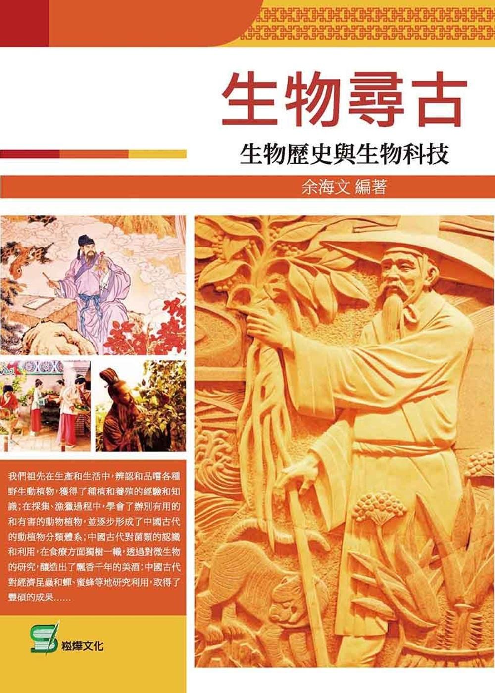 生物尋古:生物歷史與生物科技