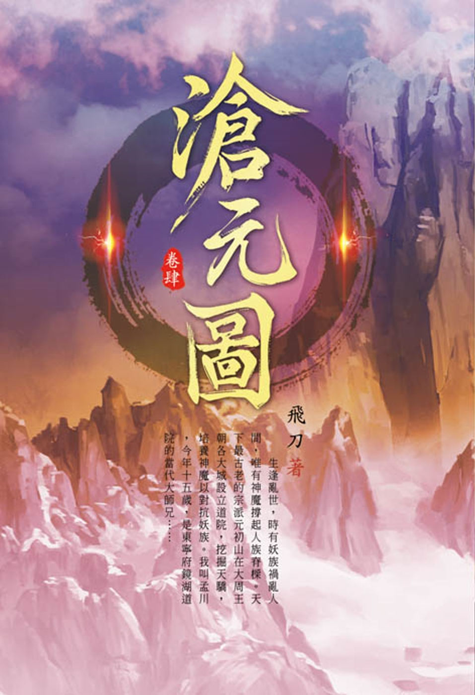 滄元圖(第四卷):入門考核