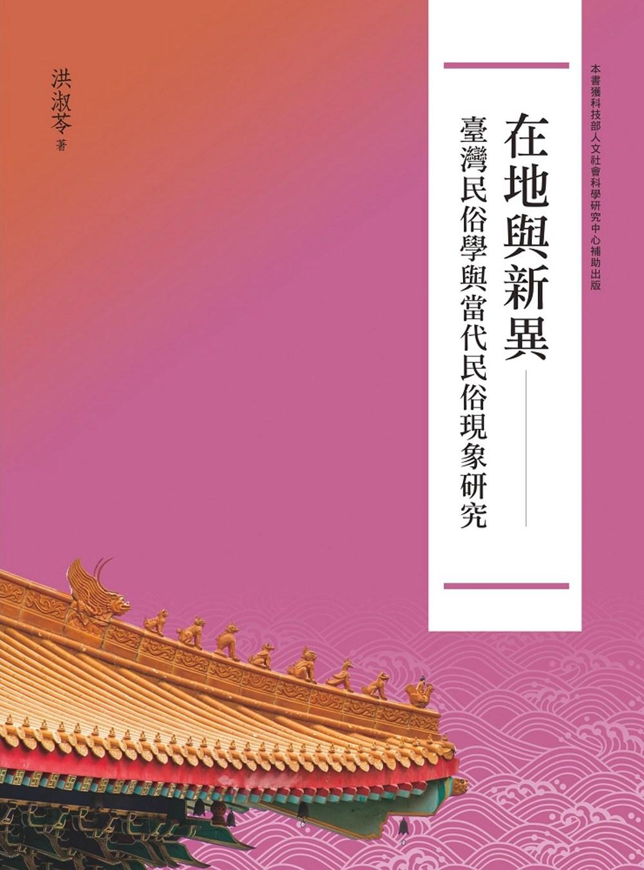 在地與新異:臺灣民俗學與當代民俗現象研究