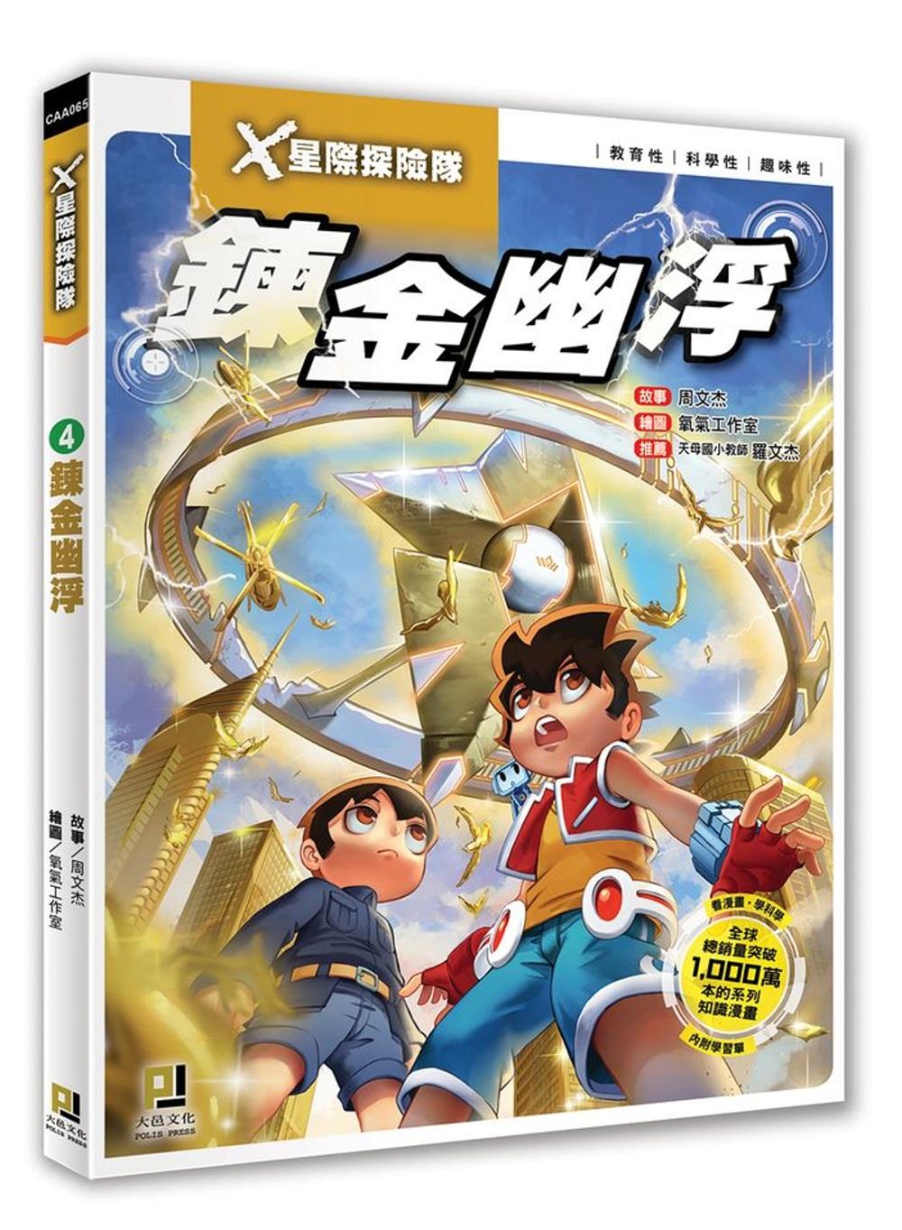 X星際探險隊:(4) 鍊金幽浮(附學習單)