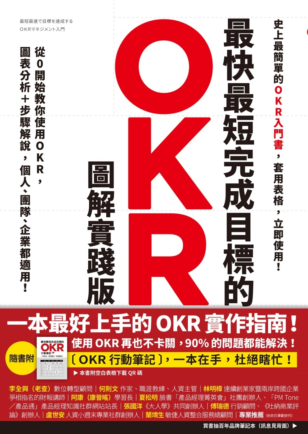 最快最短完成目標的OKR【圖解實踐版】:從0開始教你使用OKR,圖表分析+步驟解說,個人、團隊、企業都適用!(隨書送「OKR行動筆記」,杜絕瞎忙,效率翻倍)