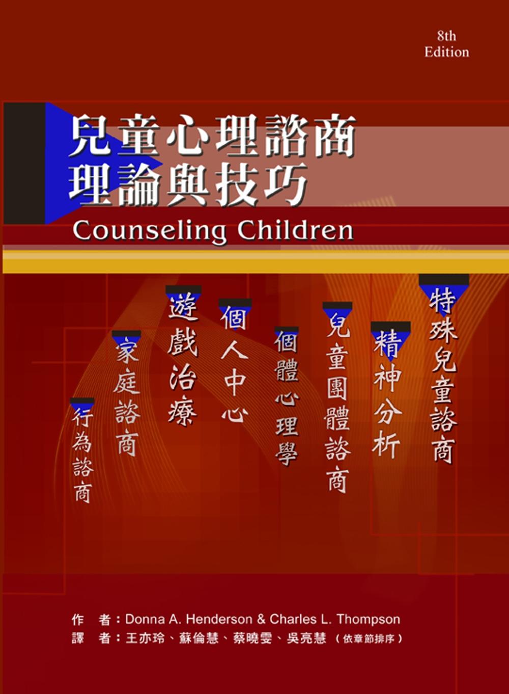 兒童心理諮商:理論與技巧(二版)
