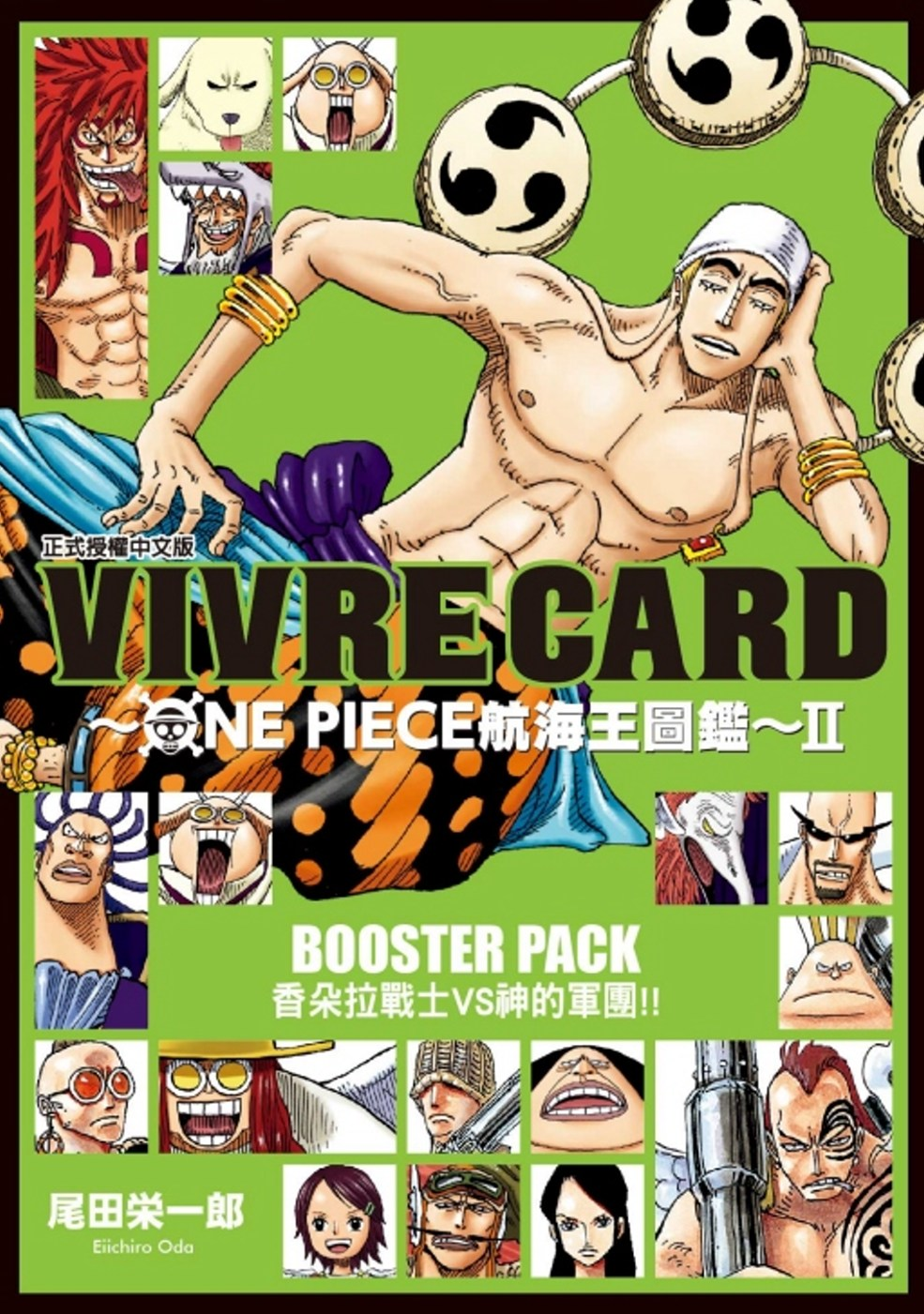 VIVRE CARD~ONE PIECE航海王圖鑑~ Ⅱ 2