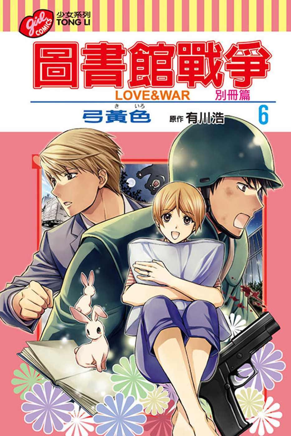 圖書館戰爭 LOVE&WAR 別冊篇 6
