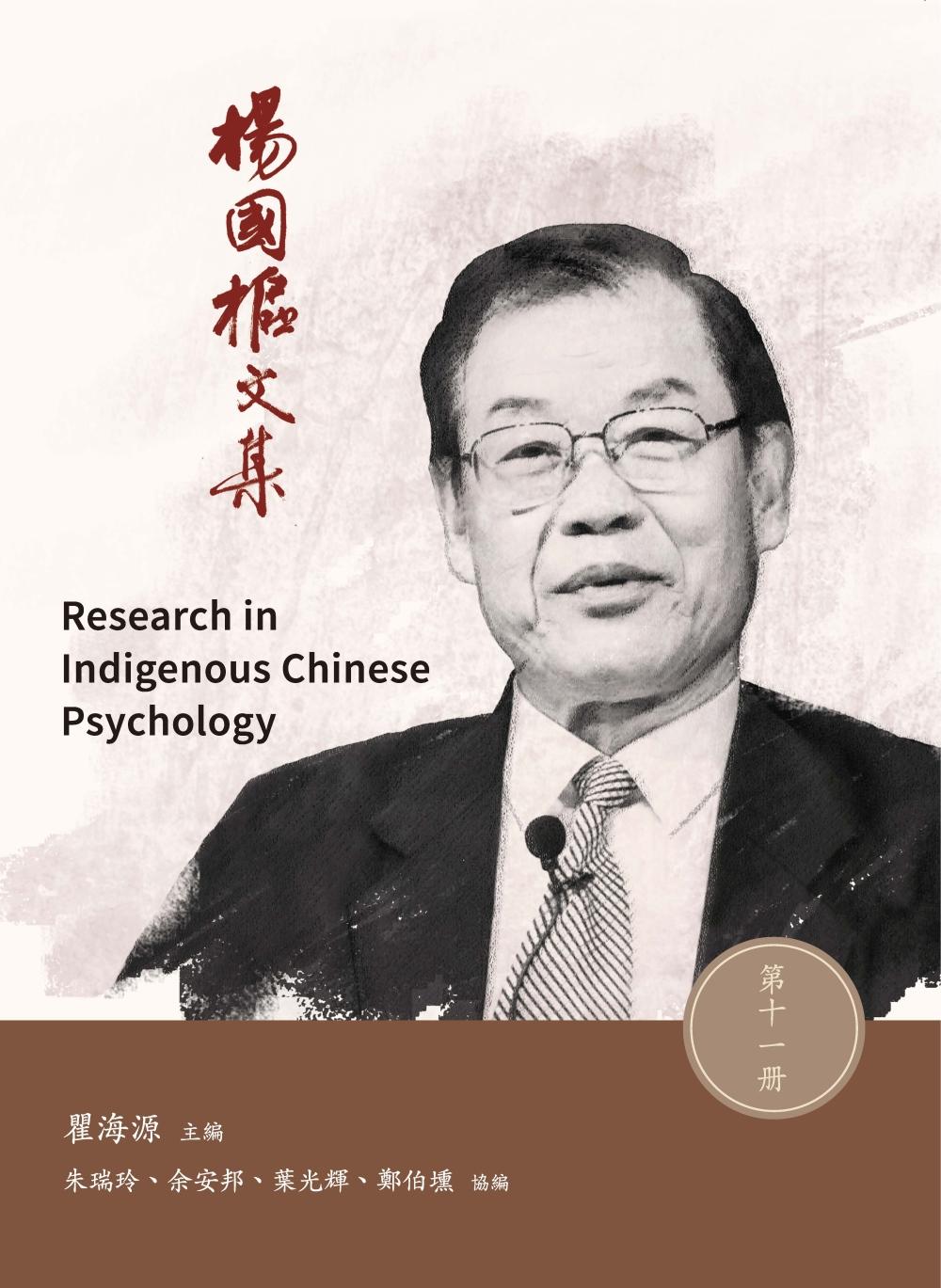 楊國樞文集 第十一冊:Research in Indigenous Chinese Psychology