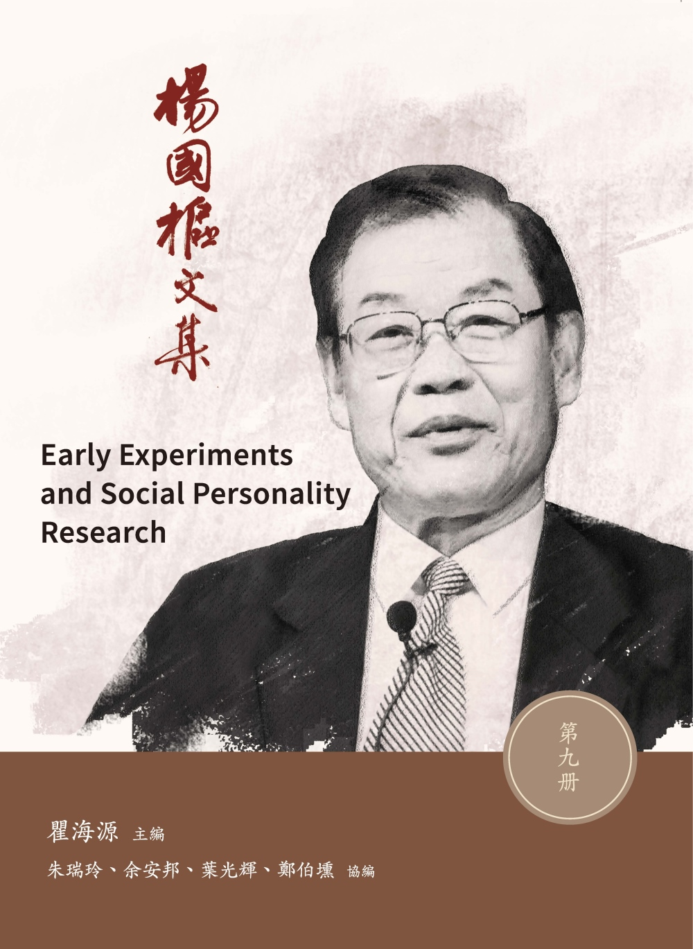 楊國樞文集 第九冊:Early Experiments and Social Personality Research
