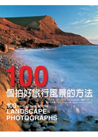 100個拍好旅行風景的方法